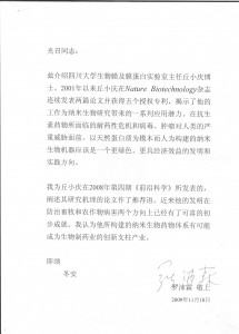 PDL-Dr.Luo-recommendation-to周光召-signed